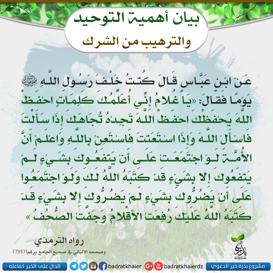 التوحيد اولا ياعباد الله Positivity Verses Islamic Studies
