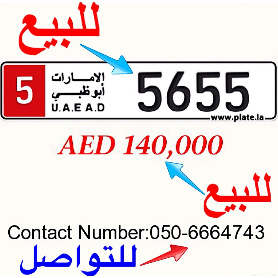 رقم مميز للبيع اعلانvip رقم ارقام الواتساب Uae4cars2u متجر الاعلان برعاية Questfuj Questfuj الام Novelty Sign Ads Math