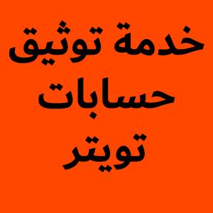 خدمة توثيق حسابات تويتر Arabic Calligraphy