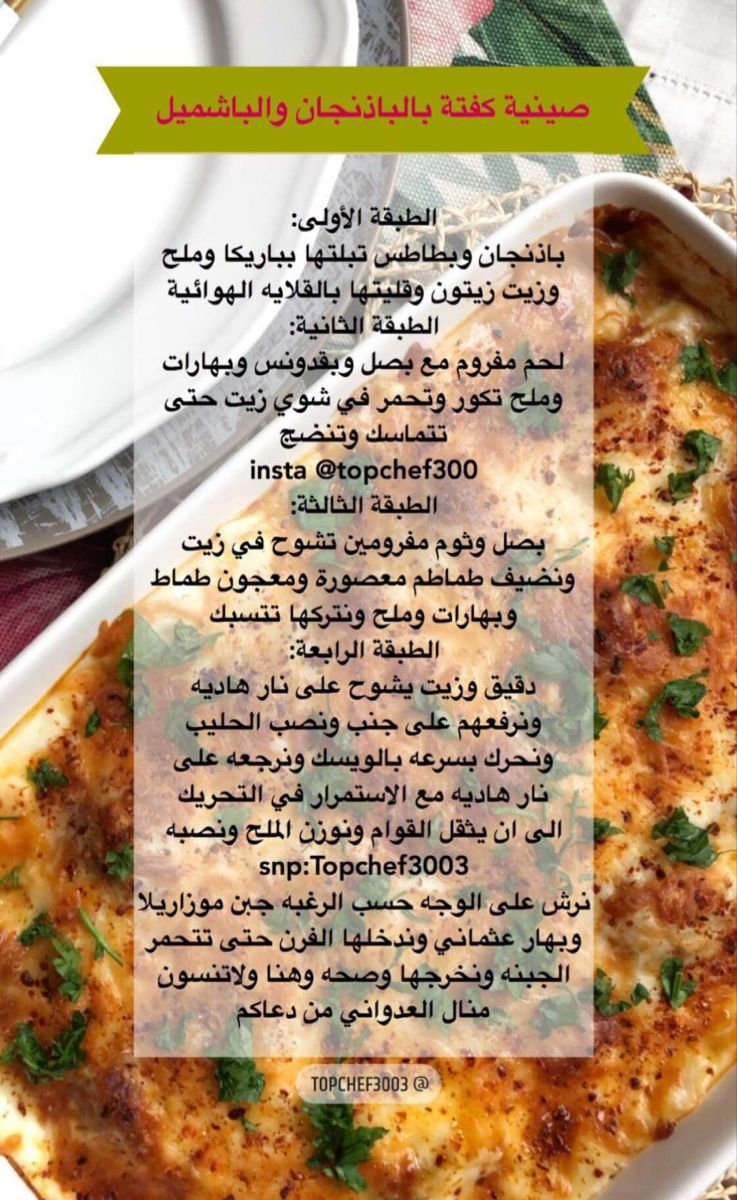 Pin By Nora Moe On Food Cooking Recipes Food Recipes