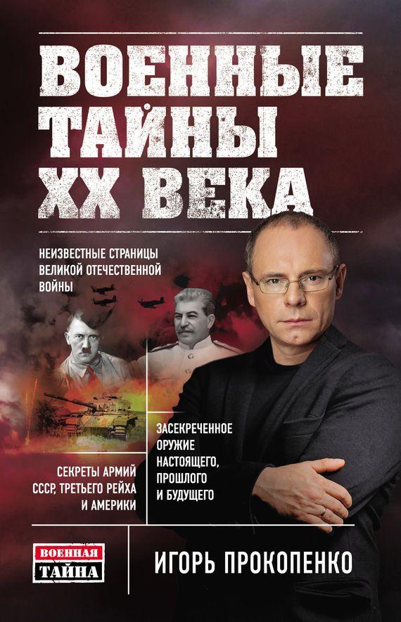 Военная тайна с игорем прокопенко скачать торрент.