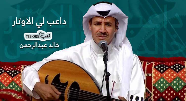 كلمات اغنية داعب لي الاوتار خالد عبدالرحمن
