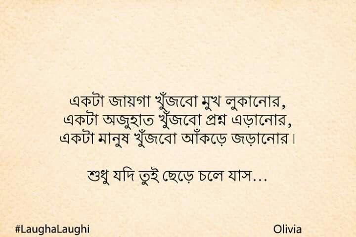 Bengali quotes image by Suparna Mukherjee | Bangla quotes ...