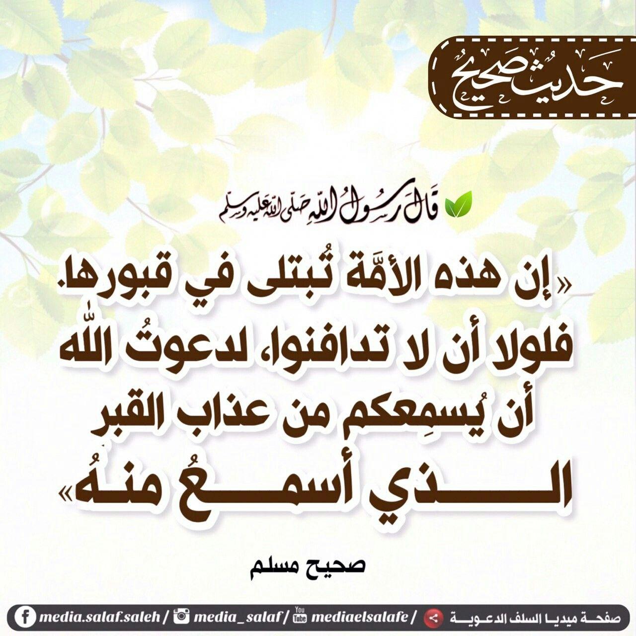 Pin By زهرة الياسمين On الأحاديث النبوية Arabic Islam Arabic Calligraphy