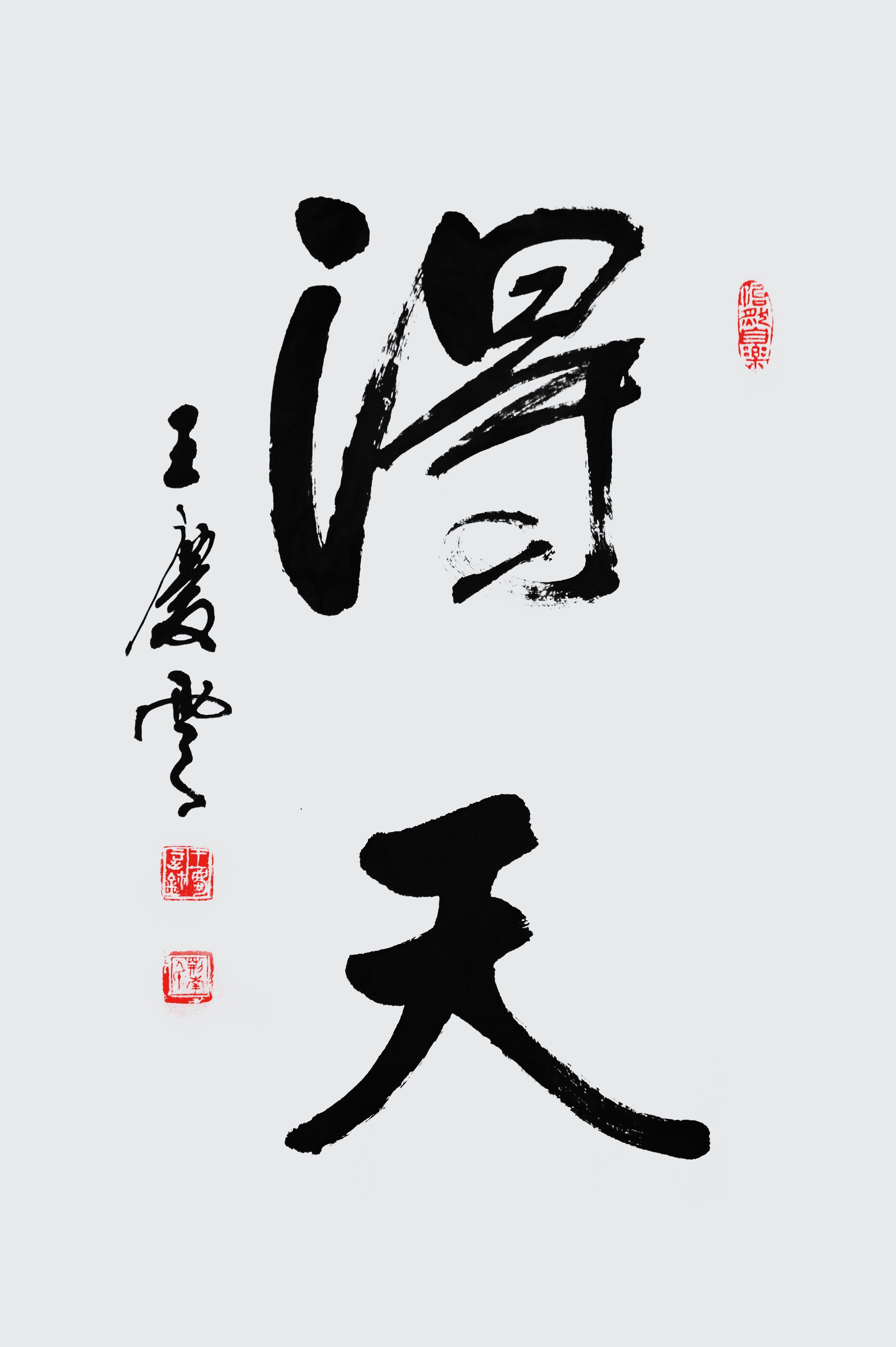 行書「 得 天 」 王慶雲書法/王...