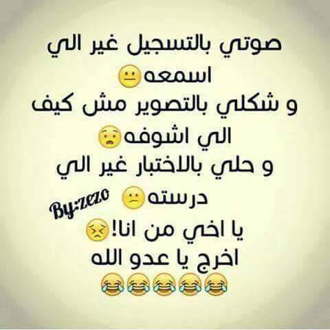 عربي ضحك And عراقي Image Jokes Quotes Funny Arabic Quotes