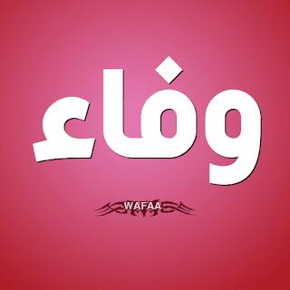 معنى اسم وفاء Wallpaper Iphone Quotes Tech Company Logos Vimeo Logo