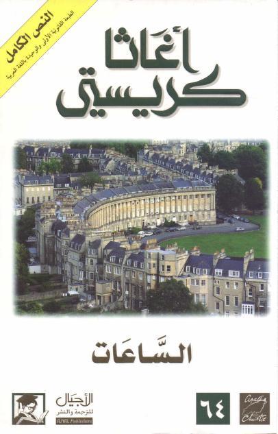 أفضل 6 روايات فازت بالجائزة العالمية للروايـة العربيـة Books Fiction Books Worth Reading Ebooks Free Books