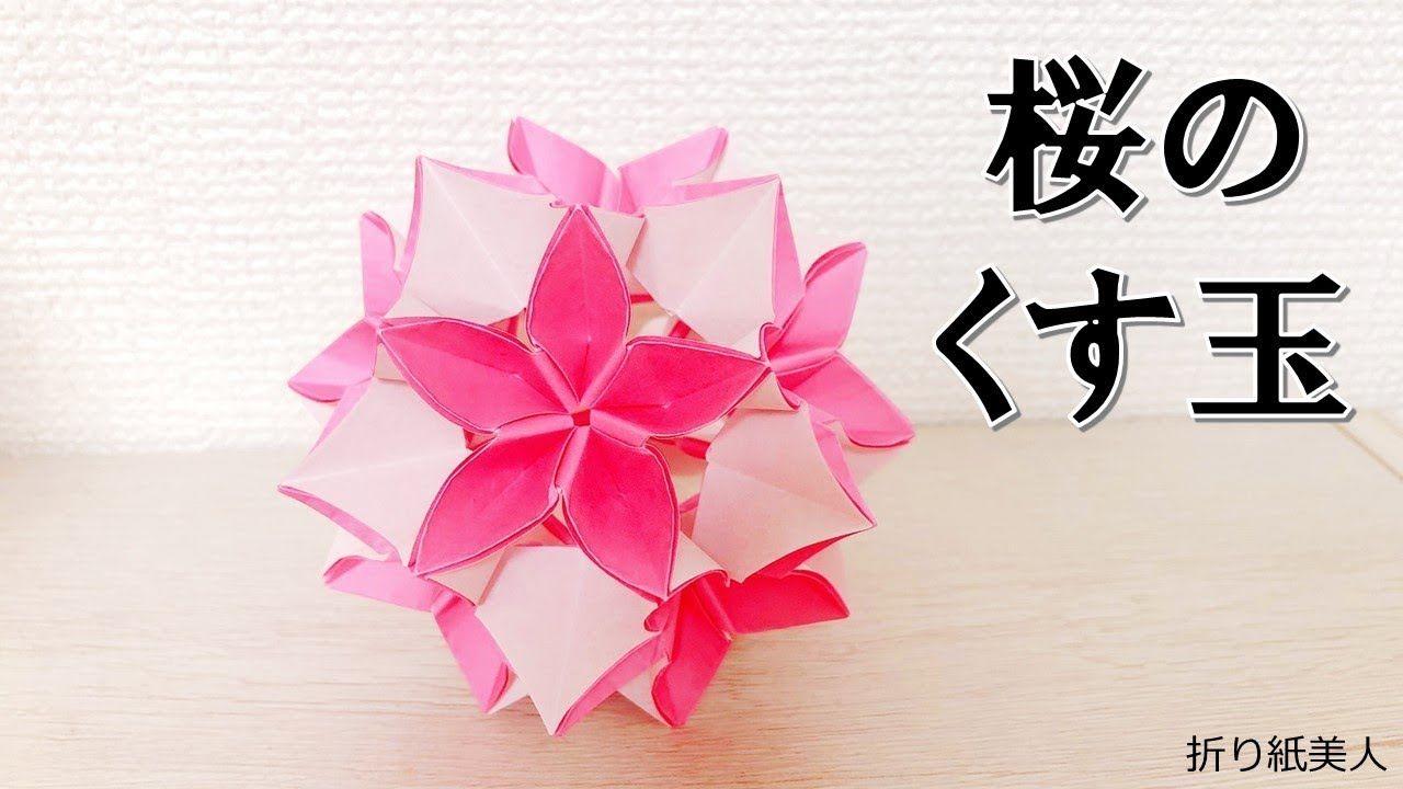ユニット折り紙 桜のくす玉30枚 Origami Cherry Blossoms Youtube ユニット折り紙 折り紙 くす玉 くす玉 作り方 折り紙