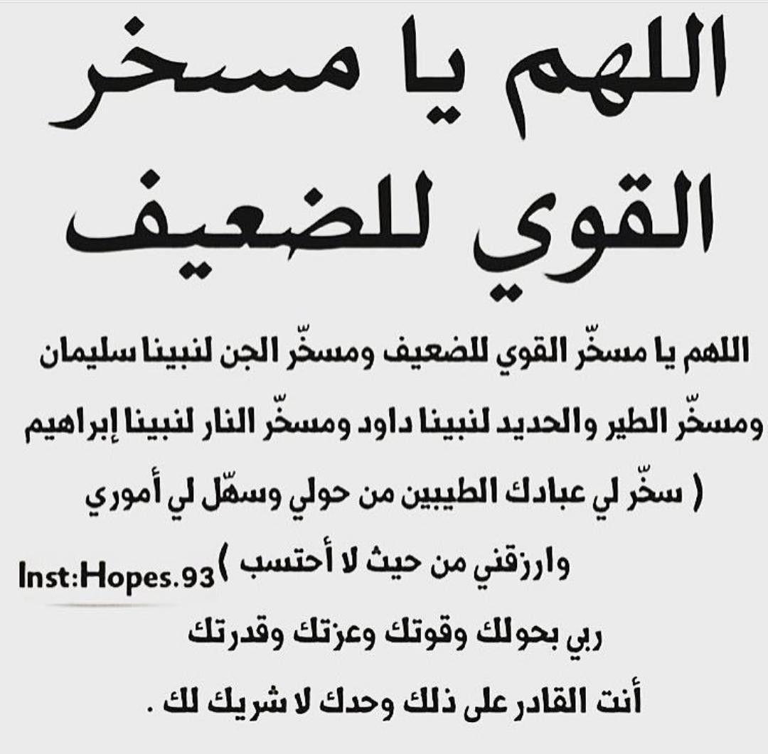 Pin By Mona Al Mutawa On دعاء إلى رب غفور Islamic Phrases Islam Facts Islamic Quotes