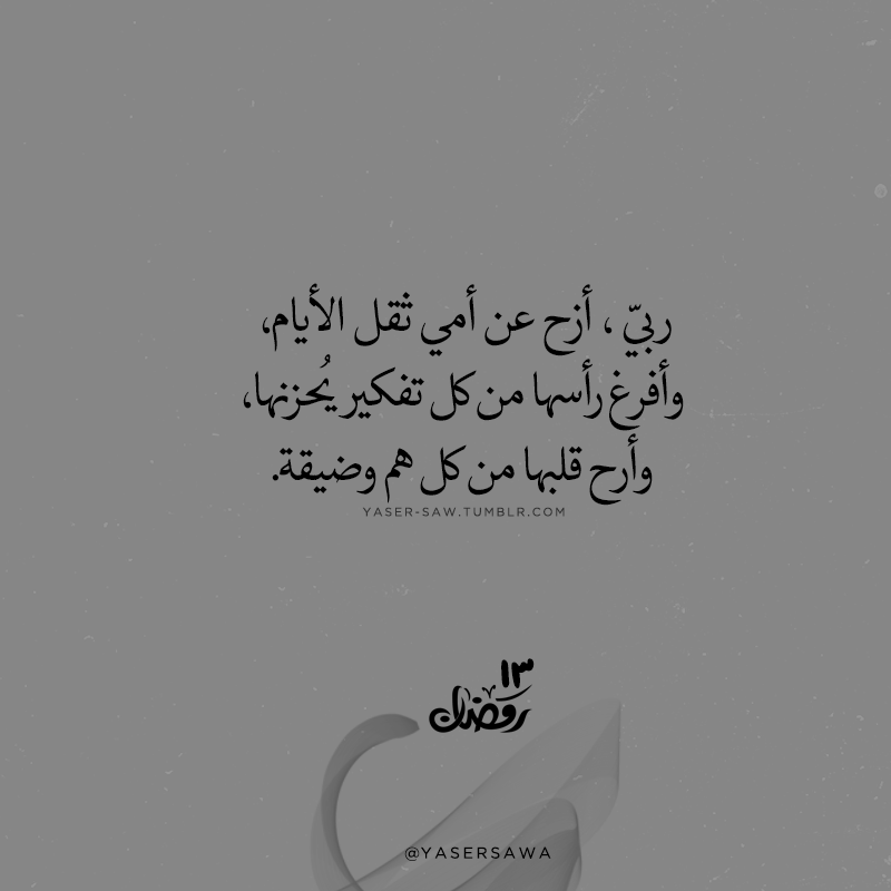 Sumayyah Lesson Quotes Words Quotes Life Lesson Quotes