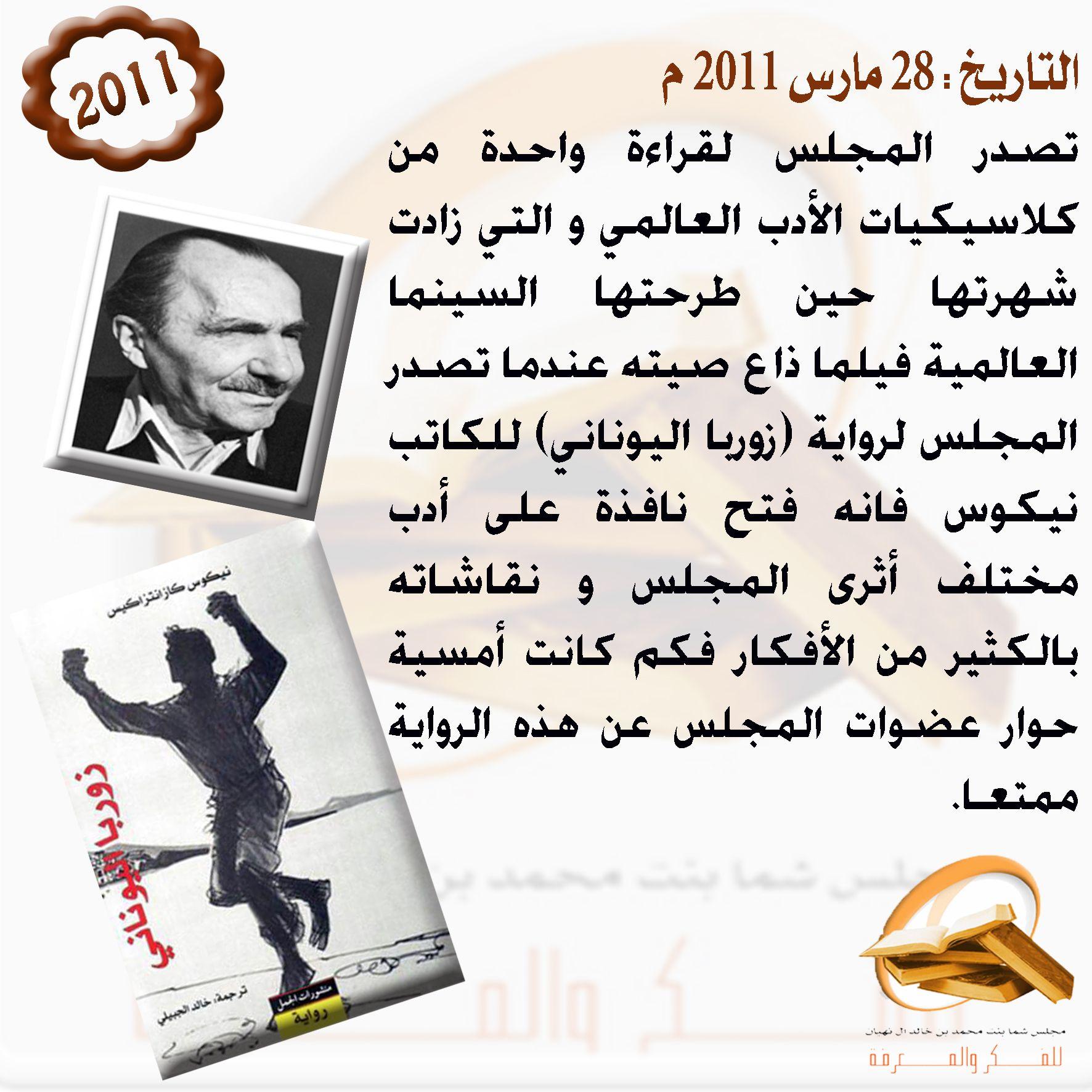 مناقشة رواية زوربا اليوناني 28 مارس 2011م Lias Movie Posters Lsu