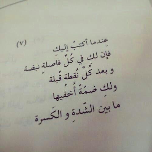 لك أنت فقط ت ختصر اللغه بكل حروفها في أحبك Meaningful Quotes Love Words Arabic Love Quotes