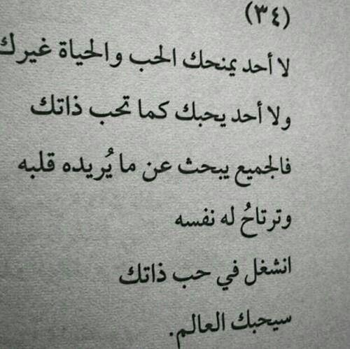 احب نفسك أيها الانسان ليحبك الآخرين ولا تقلق لن تنسى ما دمت تعيش على كوكب يحتوي مليارات البشر مثلك يبحثون Words Quotes Words Quran Quotes In English