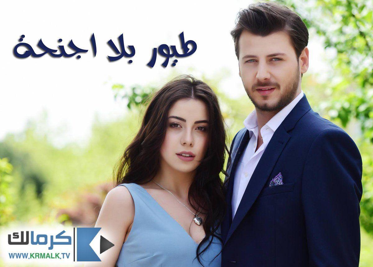 مسلسل طيور بلا اجنحة - الحلقة 45 الخامسة والاربعون مترجمة للعربية HD