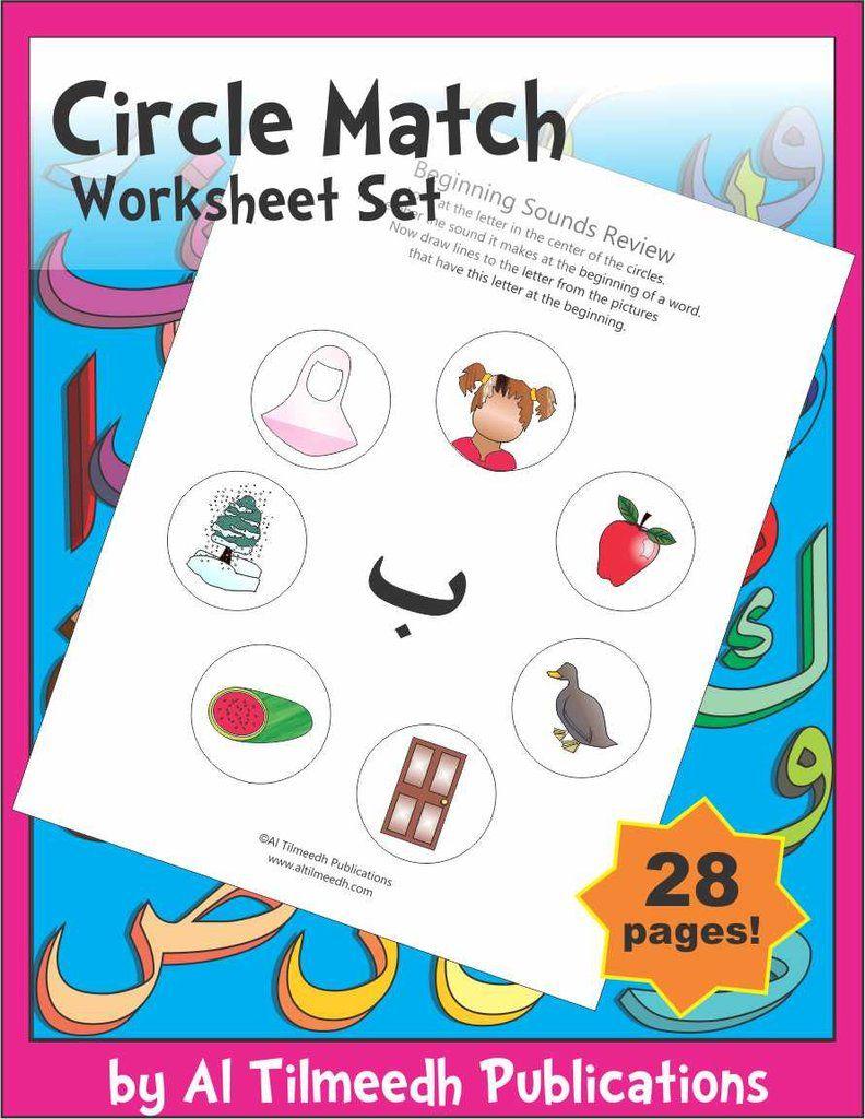 Circle Match Worksheet Set