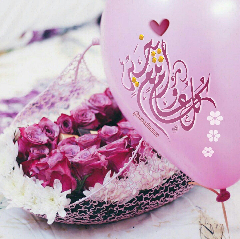كل عام وانت بخير Eid Greetings Eid Eid Mubarak