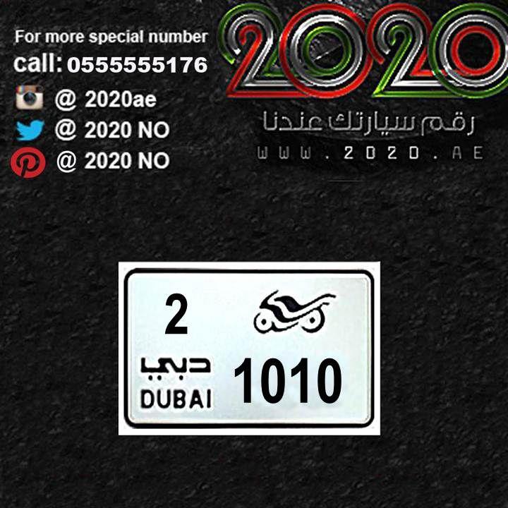 Uaenumbers Uaenumberplate Dubai Mydubai Special Car