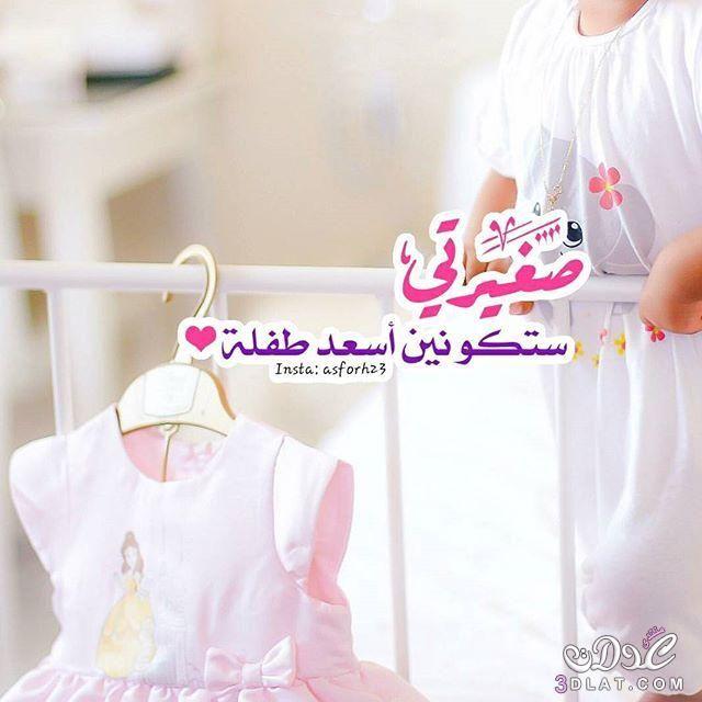 صور بيبى خلفيات حوامل مكتوب عليها Girly M Cute Baby Pictures Baby Pictures