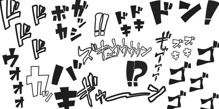 商用ok 漫画風フリー素材 擬音編 無料 小樽総合デザイン事務局 漫画 フォント 擬音 文字デザイン