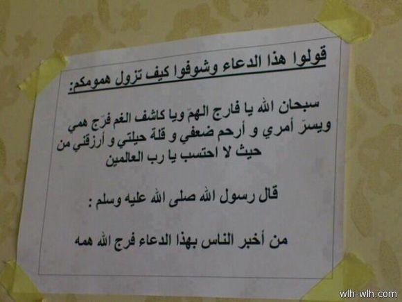 سبحان الله يافارج الهم صحيفة رمز السلام Newspaper Little Prayer Greatful Jouy