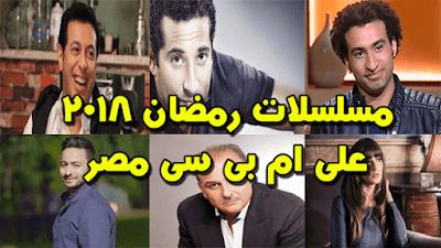 مسلسلات رمضان 2018 على قنوات ام بى سى مصر Ramadan Leo