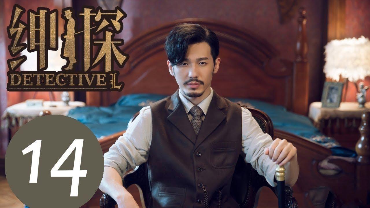 المسلسل الصيني المحقق إل Detective L مترجم عربي الحلقة 14 Detective Fictional Characters Character
