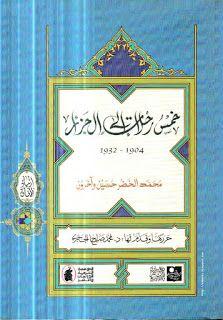 خمس رحلات إلى الجزائر 1904 – 1932 لمحمد الخضر حسنين و آخرون pdf