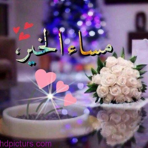 مساء الخير للفيس 2018 اشعار عن مساء الخير بوستات مسائية للفيس بوك بوستات مساء الخير بالصور بوستات مساء Good Morning Wishes Good Evening Islamic Art Calligraphy
