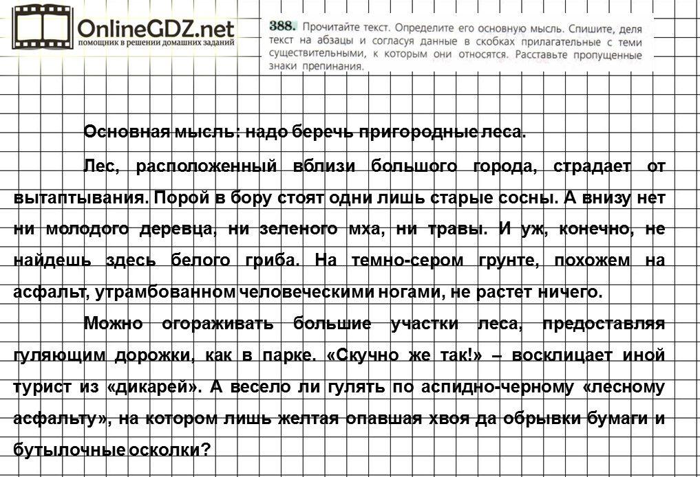 Списать домашние задание русскому языку 5 класс львова