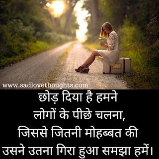 Image Result For Broken Heart Quotes Hindi Broken Heart
