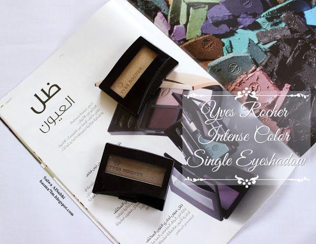 Salwa ظلال ايف روشيه المفردة المكثفة Yves Rocher Intense Color Single Eyeshadow Yves Rocher Intense Colors Color