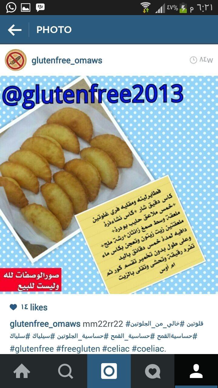 Pin By Fatooma Mamoon On Gluten Free Hot Dog Buns Gluten Free Food