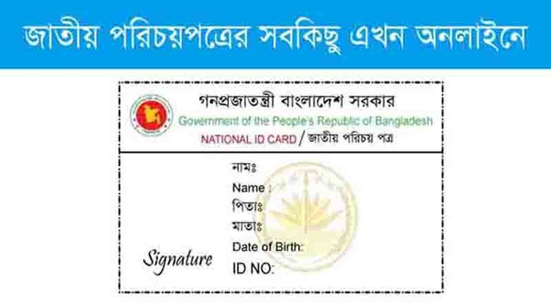 National Id Card Is Free For Citizen Of Bangladesh Get National