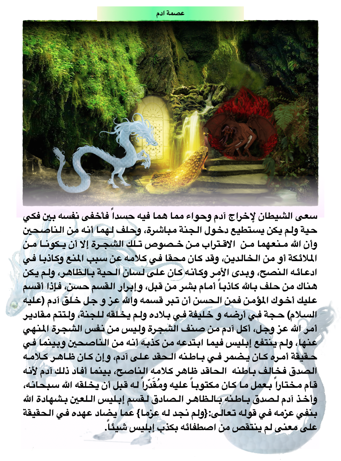 قصة آدم عليه السلام ومعنى كذب إبليس في قصة الشجرة Satan With The Snake Adam Story Ugs