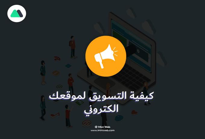 كيفية التسويق لموقع الكتروني 15 طرق سهلة للتسويق لموقع لا تكلف شيئا التسويق الألكتروني لموقعك مجانا محتوي المقا Promote Blog Post Blog Promotion Company Logo