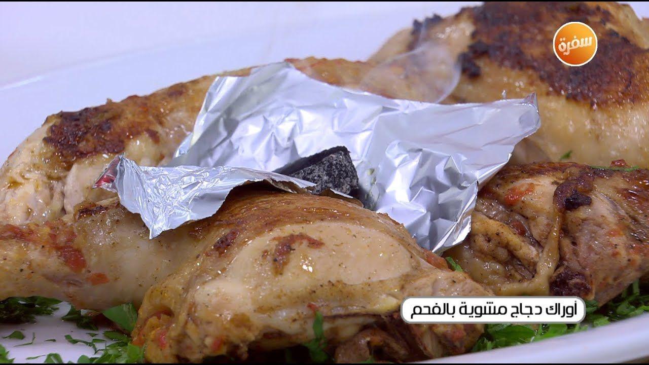 طريقة تحضير أوراك دجاج مشوية علي الفحم نجلاء الشرشابي Food Chicken Meat