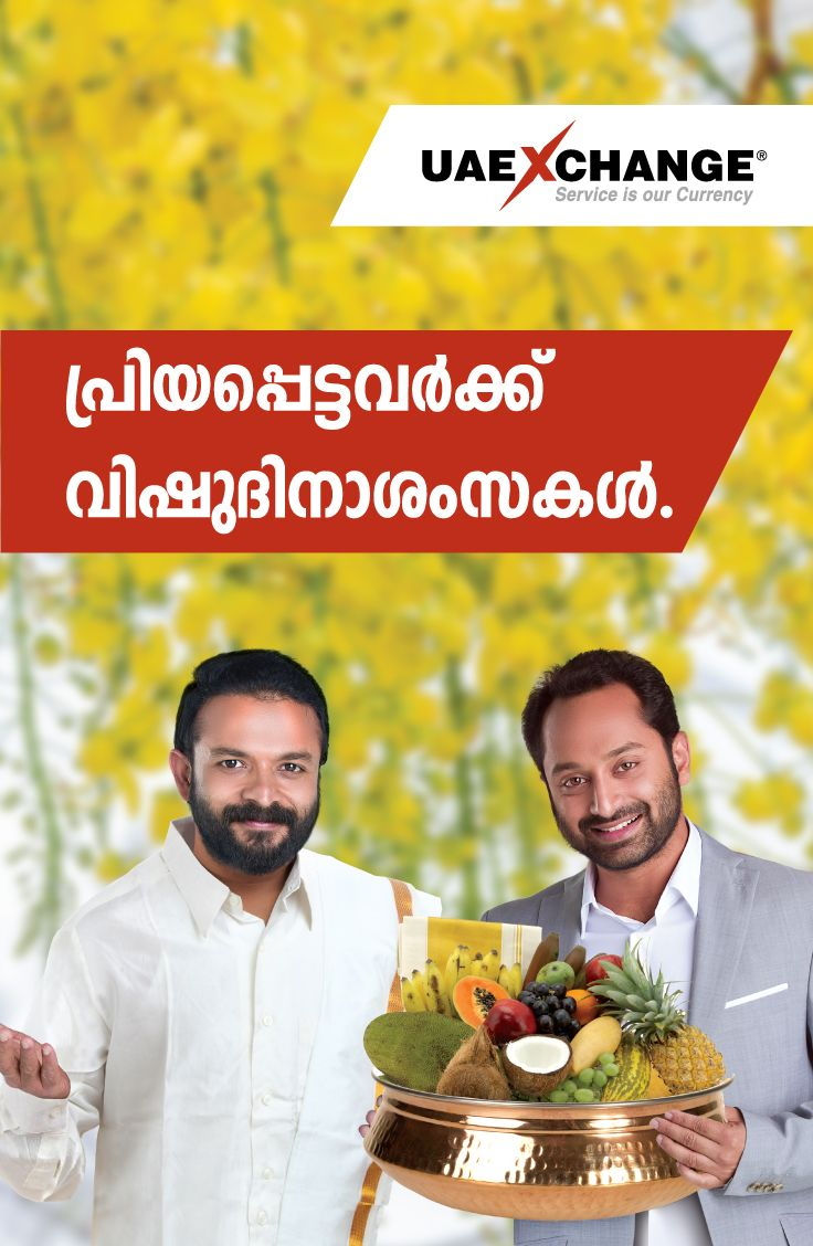 Vishu Greeting From Uaeexchange To You And Your Dear Ones Wishes