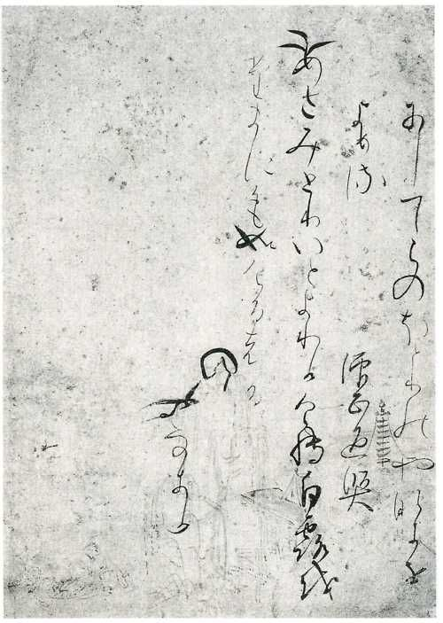 藤原公任 「葦手歌切」   名帖 Famous Chinese Calligraphy