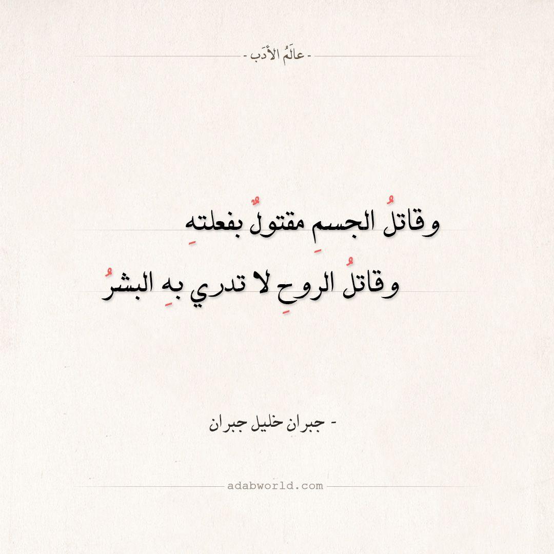 شعر جبران خليل جبران و قاتل الروح ﻻ تدري به البشر عالم الأدب Quotes Deep Quran Quotes Inspirational Quotes For Book Lovers
