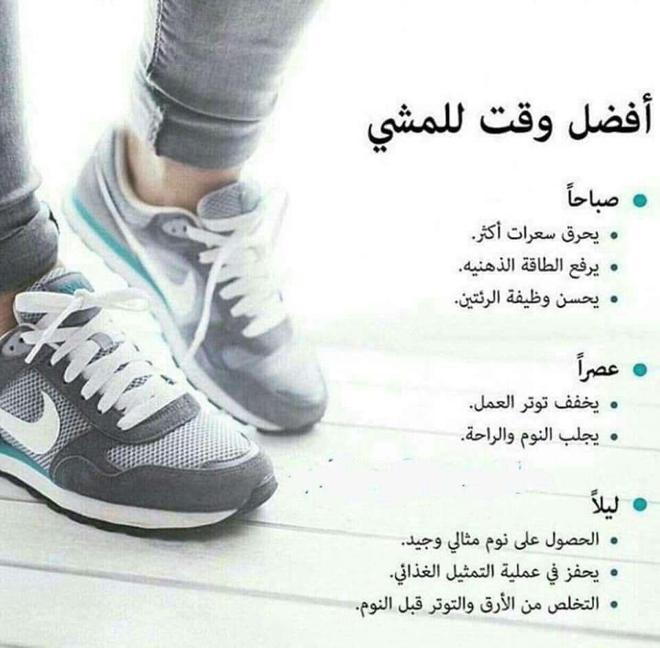 افضل وقت للمشي Health Facts Fitness Fitness Healthy Lifestyle Health Fitness Nutrition
