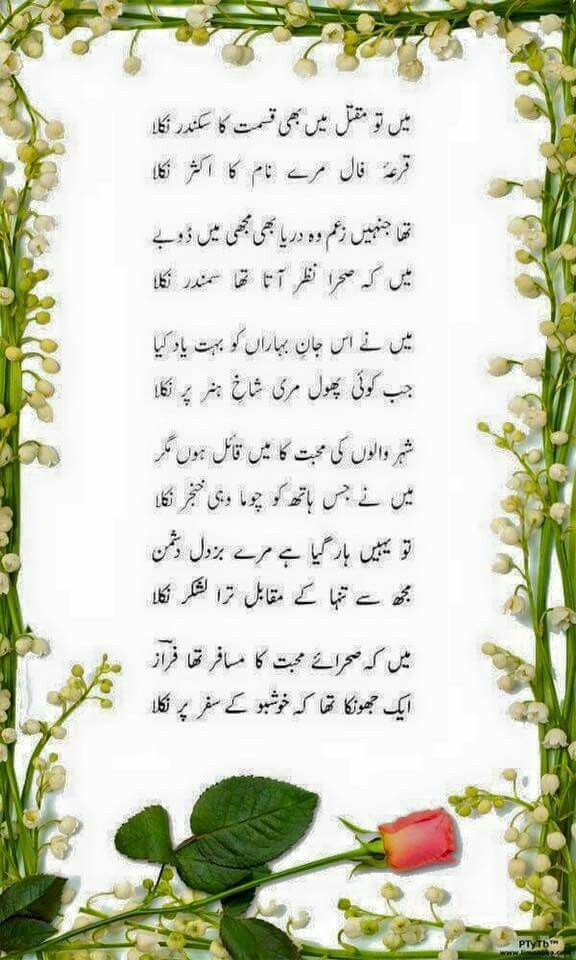 Pin by maya asim on poetry