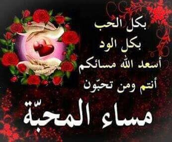 مساء القلوب الطيبة Good Night Everyone Morning Blessings Beautiful Quran Quotes