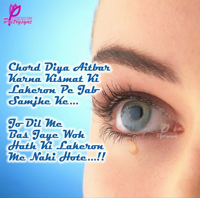 Sms Sad Quotes: Poetry: Sad SMS Shayari In Hindi On Love