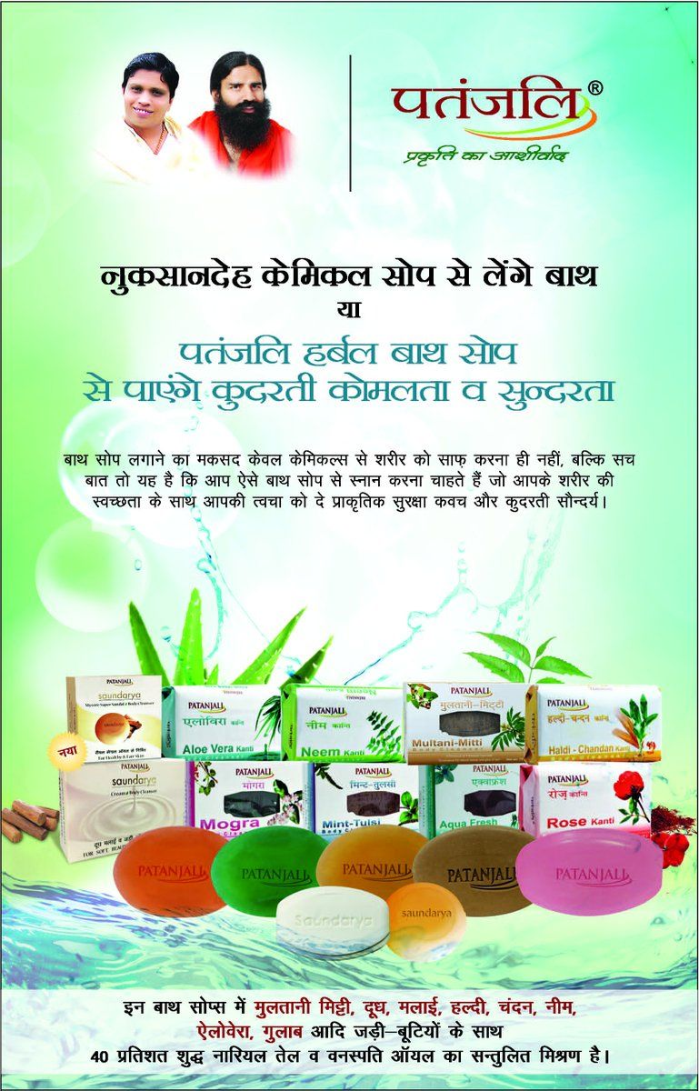 Harmful Chemical soap or Natural Softness With Patanjali