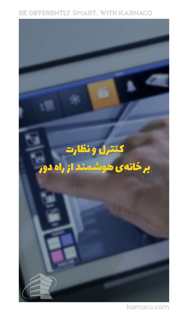 کنترل و نظارت بر خانهی هوشمند از راه دور اطلاعات بیشتر در