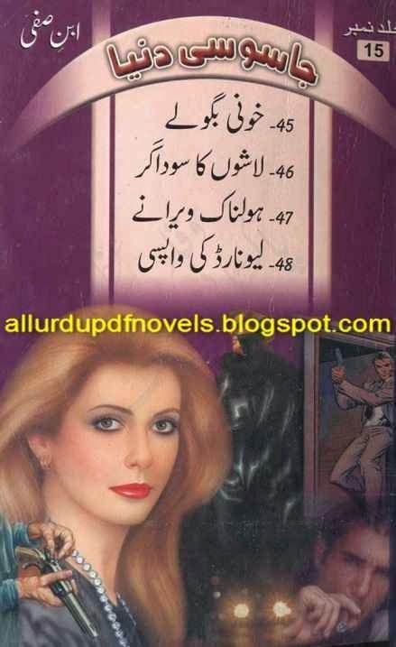 Ibne Safi Faridi Series Pdf
