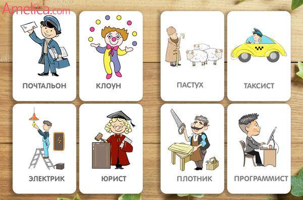 профессии людей для детей карточки детские профессии ...