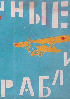 Airplane, from Read Russia Catalog - The Experimental Art of Russian Children's Books