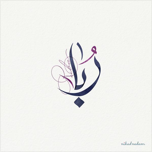 Ruba Name With Arabic Calligraphy معنى الاسم اسم ربا هو اسم علم مؤنث عربي هو جمع ر ب وة وهي ما ارتفع من الأر Arabic Calligraphy Calligraphy Name Calligraphy